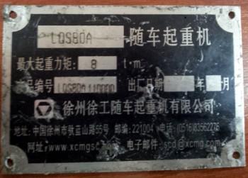 Кран-манипулятор LQS80A - nameplate(2).jpg